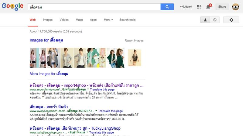 google gogo
