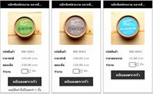 LnwShop สินค้าย่อย Sub-product