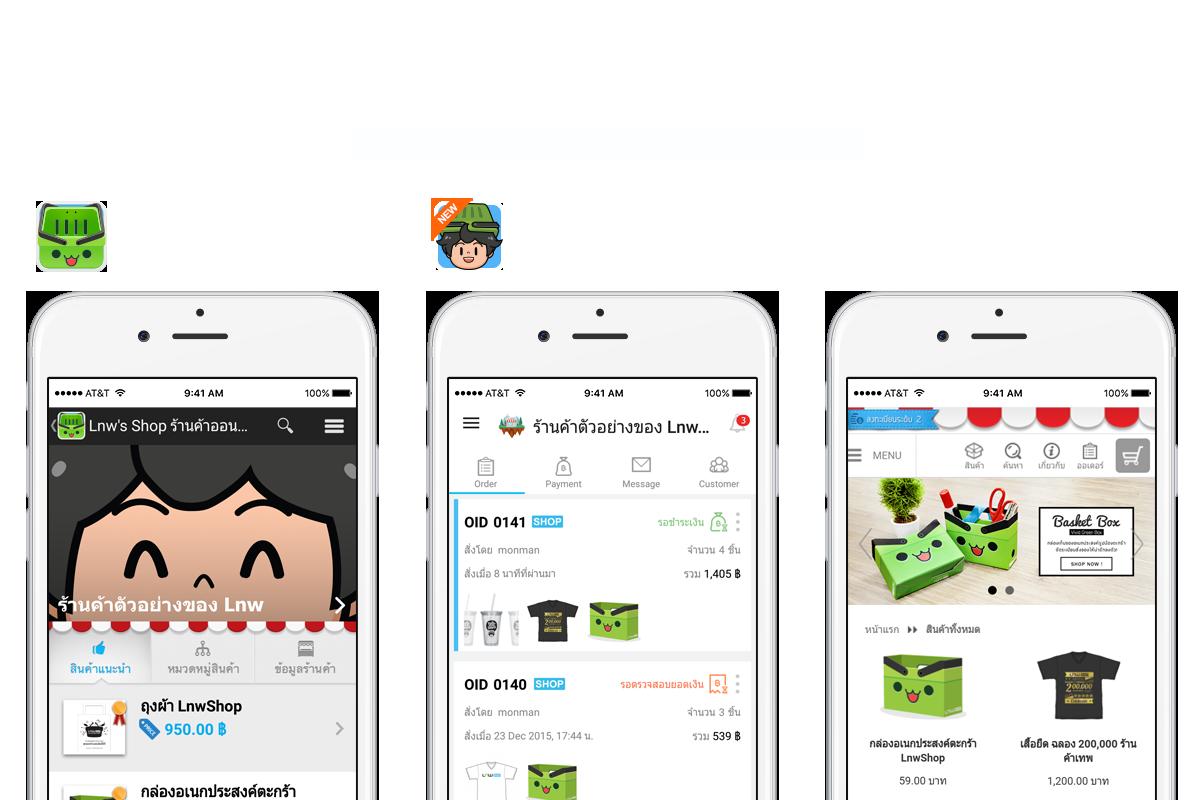 สัมผัสประสบการณ์แห่งยุคใหม่ LnwShop Manager is coming to town