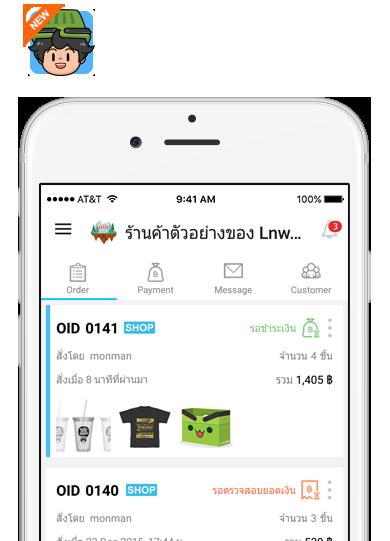 lnwshop manager app