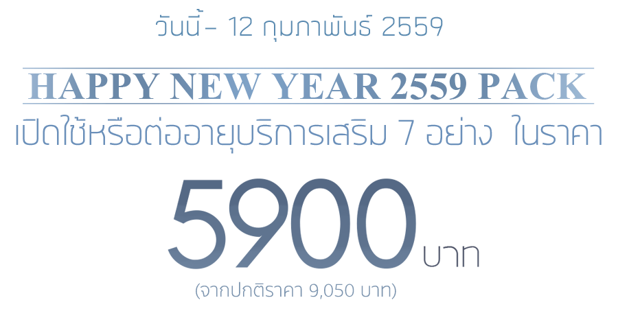 LnwShop Happy New Year 2559 Pack เปิดใช้หรือต่ออายุบริการเสริม 7 อย่าง ในราคา 5,900 บาท จากปกติราคา 9,050 บาท วันนี้ - 12 กุมภาพันธ์ 2559