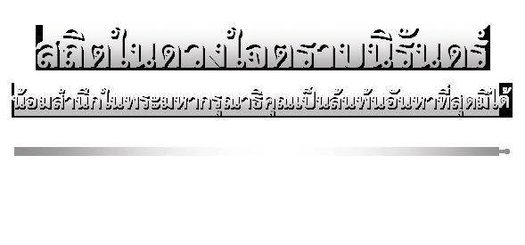 ธ สถิตในดวงใจไทยนิรันดร์ ด้วยเกล้าด้วยกระหม่อมขอเดชะ ข้าพระพุทธเจ้า ทีมงานบริษัทแอลเอ็นดับเบิ้ลยู จำกัด