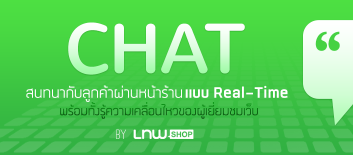 lnwshop live chat
