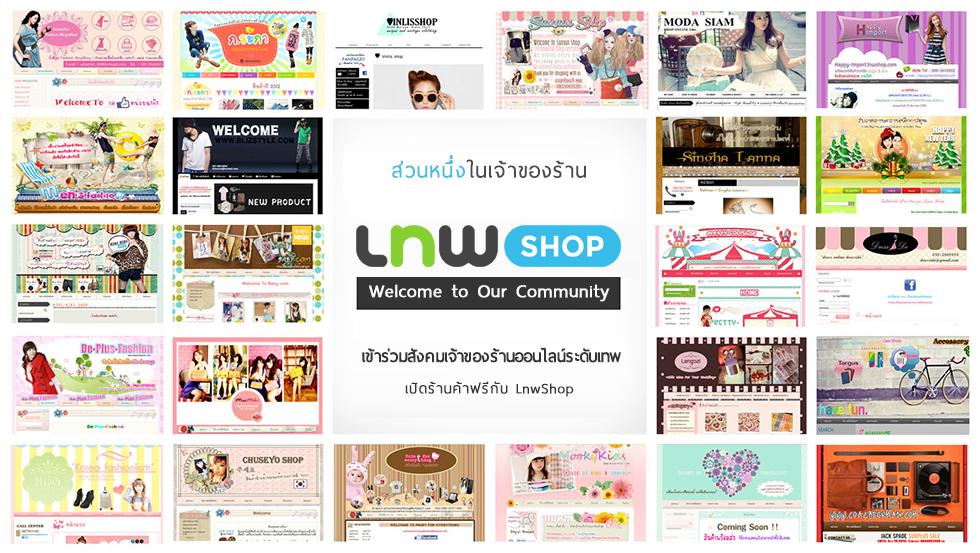 ร้านค้าออนไลน์ LnwShop.com เปิดร้านฟรี
