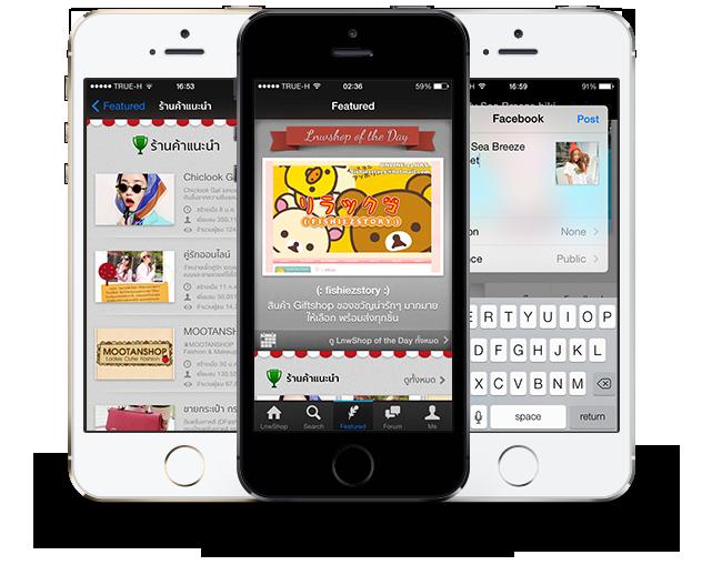 lnwshop app gogo