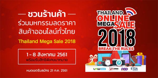 LnwShop MEGA SALE