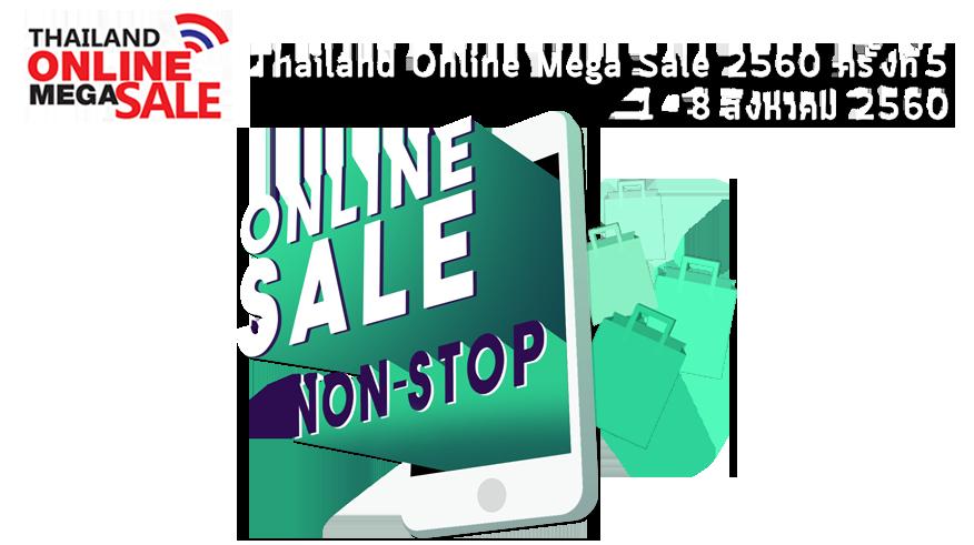 Thailand Online Mega Sale 2570 ครั้งที่ 5 Online Sale Non-stop