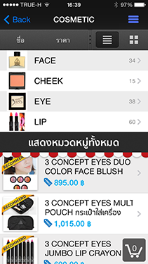 lnwshop app screen shot