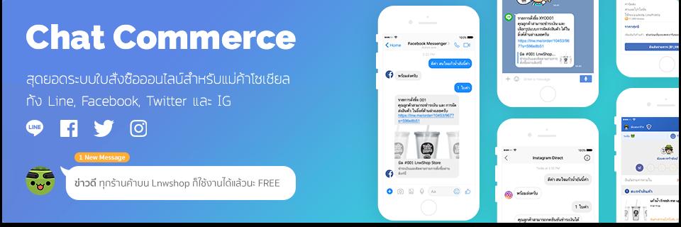 Chat Commerce สุดยอดระบบใบสั่งซื้อออนไลน์สำหรับแม่ค้าโซเชียลทั้ง Line, Facebook, Twitter และ IG