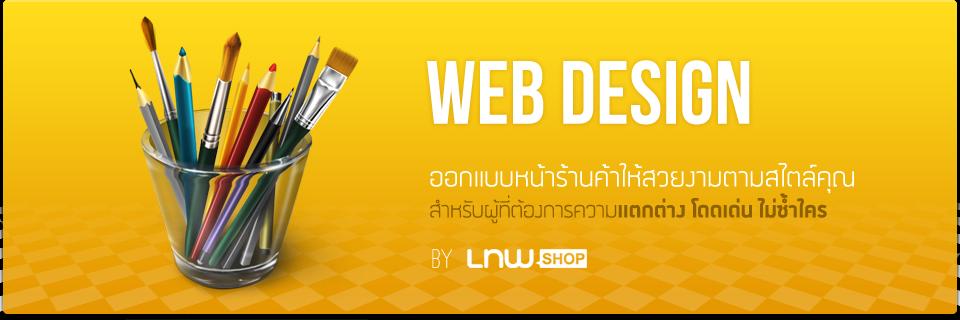 LnwShop Design ออกแบบหน้าร้าน