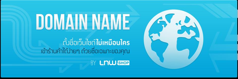 LnwShop Domain จดโดเมนเนม