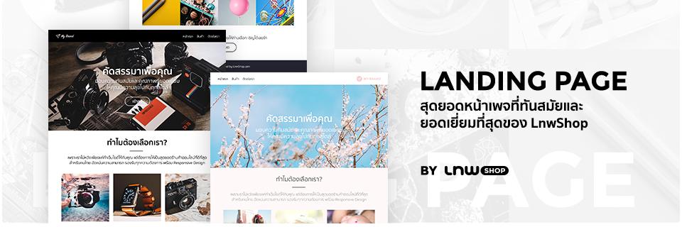 landing page lnwshop banner
