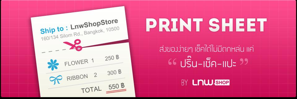 print sheet ระบบพิมพ์ใบส่งของ