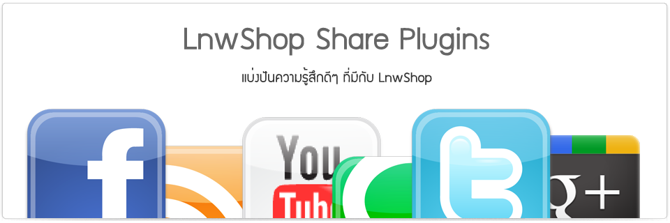 LnwShop Share Plugins แบ่งปันความรู้สึกดีๆ ที่มีกับ LnwShop