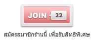 LnwShop Join ปุ่ม