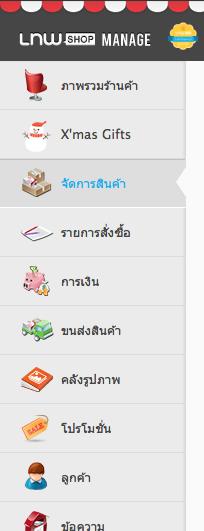 LnwShop Manage menu เมนูหลังร้าน