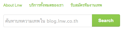 Lnw Blog Search