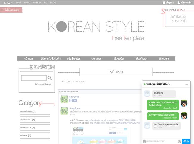 ตัวอย่าง Live Chat สนทนากับลูกค้าแบบ Real-Time