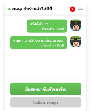 LnwShop live chat hello system