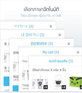 เลือกภาษาอํตโนมัติตาม IP ไทย อังกฤษ จีน ญี่ปุ่น เกาหลี