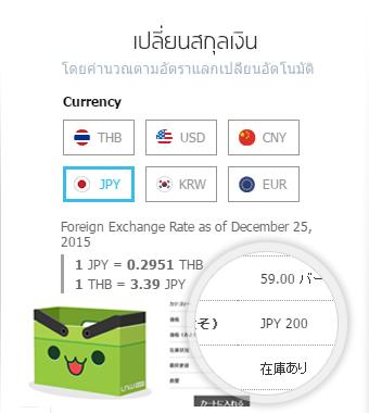 เปลี่ยนสกุลเงิน โดยคำนวณตามอัตราแลกเปลี่ยนอัตโนมัติ