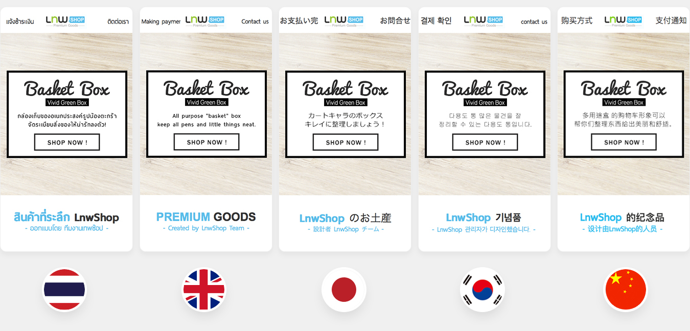 Go Inter LnwShop 5 ภาษา