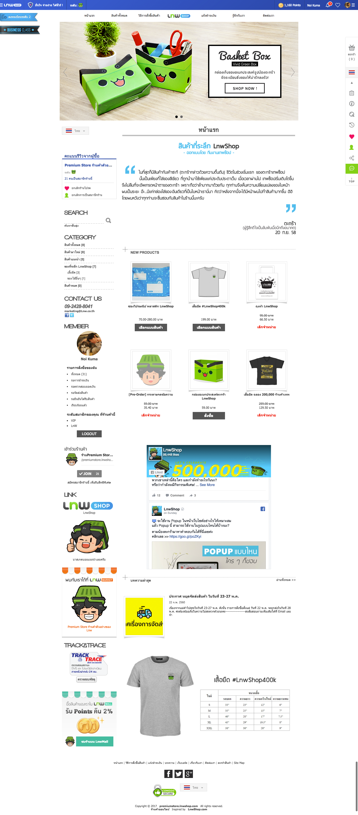 Landing Page LnwShop Example