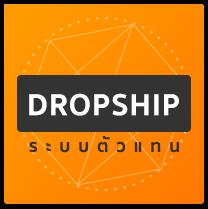 Dropship ตัวแทน LnwShop Store