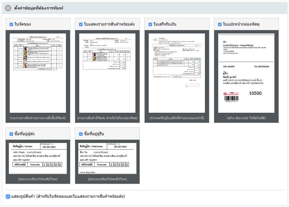 print sheet feature lnwshop