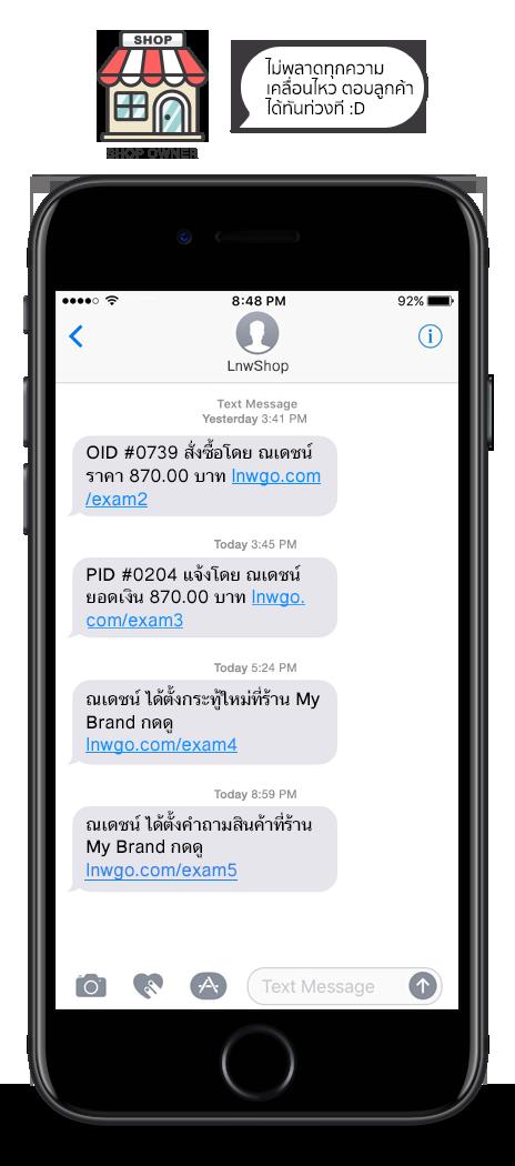 SMS Hero Example2