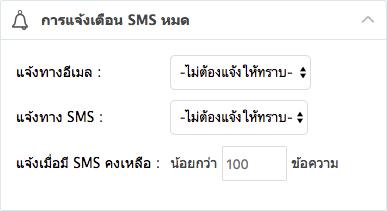sms setting lnwshop