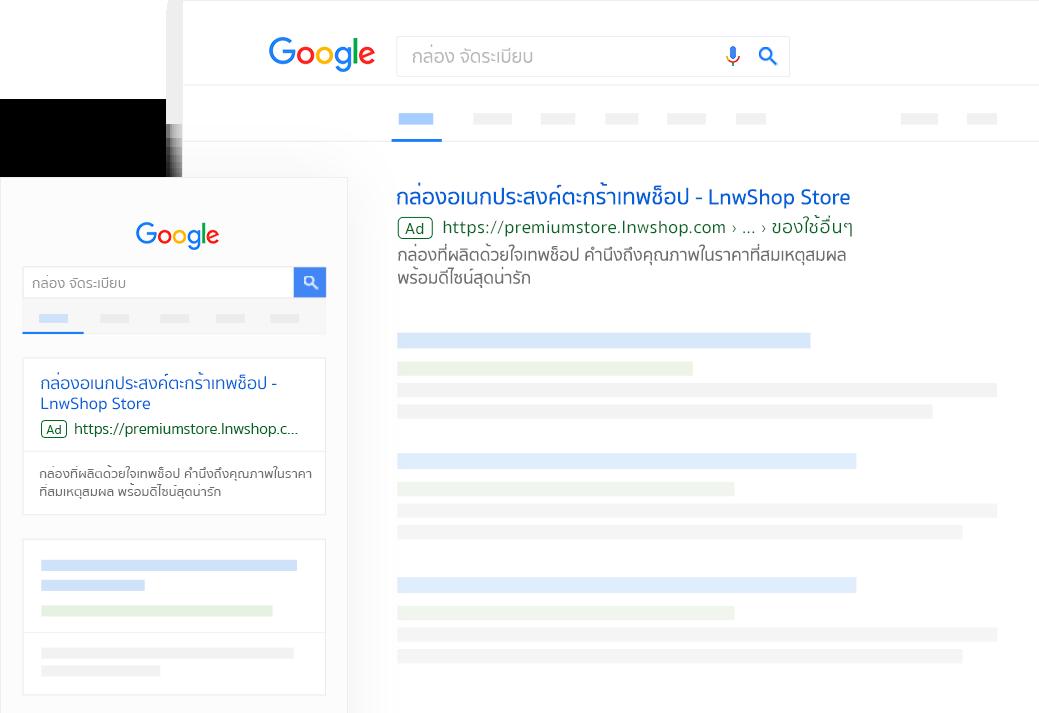 ลงโฆษณาด้วย Google Adwords