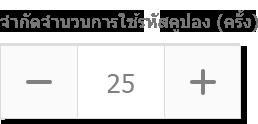 กำหนดจำนวนคูปอง featured lnwshop coupon