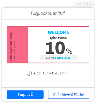 Popup Coupon