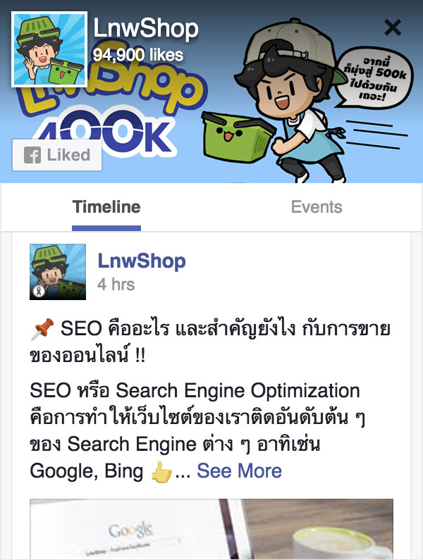 Popup Facebook on LnwShop Site