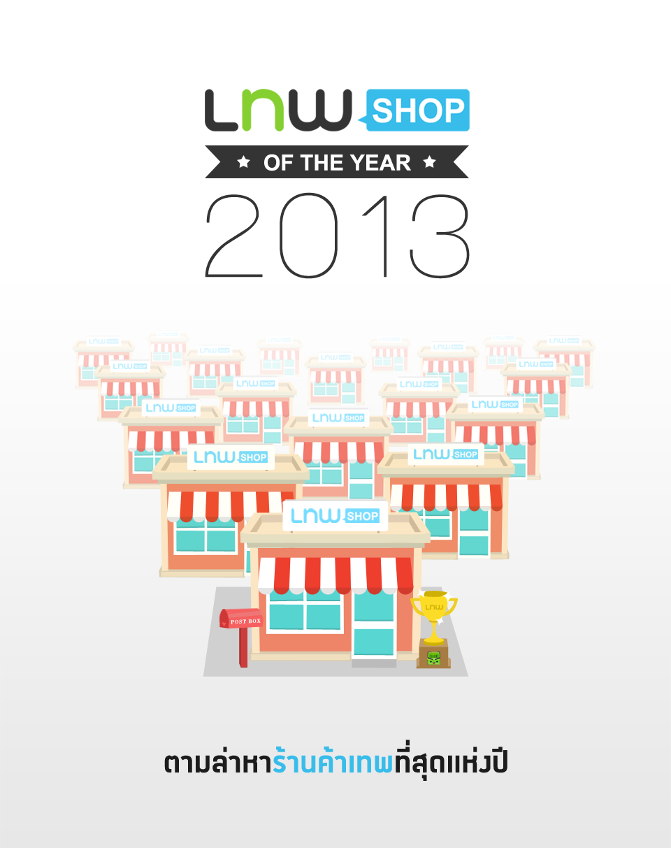 LnwShop of the year 2013