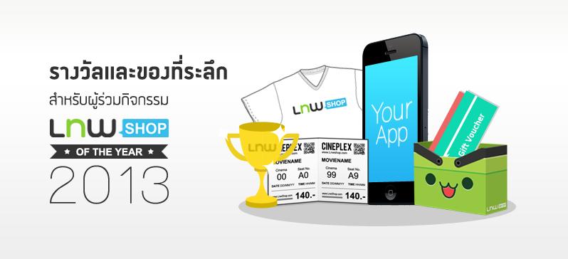 LnwShop Reward
